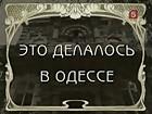 «Как это делалось в Одессе» - «Внуки порто-франко» (1-я серия)