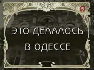 Маршал Жуков Легенда о ликвидации криминала в Одессе