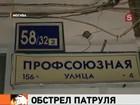 Имя преступника, расстрелявшего милицейский патруль в Москве, известно