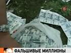 В Москве накрыли банду фальшивомонетчиков