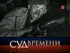 Суд времени.  Стахановское движение / 2 части из 2 (2010) TVRip.