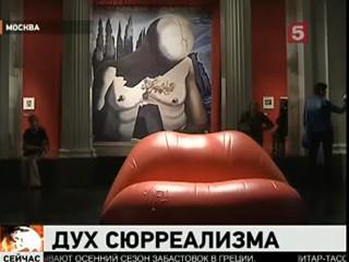 В Москве открылась выставка