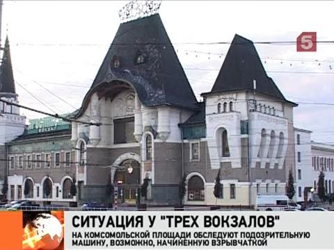 В Москве, на площади «трех