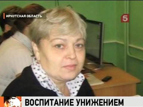Видеоновость В Иркутской области учительница затравила ученика.