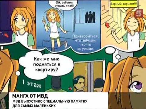 Научно-познавательные комиксы для детей / Блог