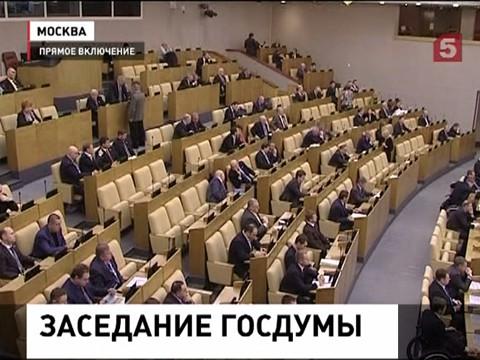 Видеоновость: Госдума упрощает процедуру получения российского гражданства.