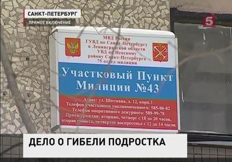 миг отдел экономических преступлений в санкт петербурге были