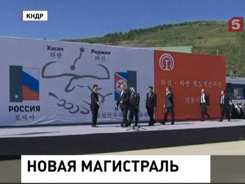 Новая железная дорога соединила Транссибирскую магистраль с портом Раджин в Северной Корее.