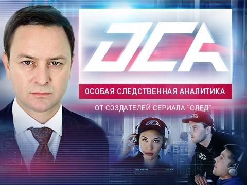 """сериал """"ОСА: особая следственная аналитика"""""""