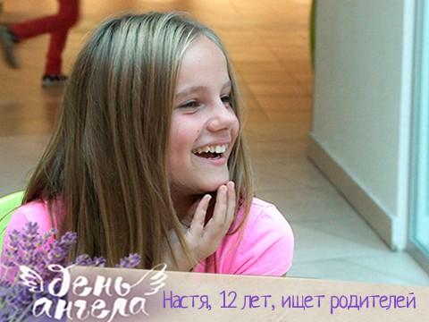 Настя, 12 лет