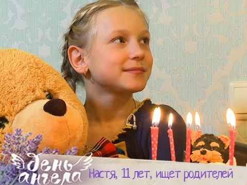 Настя, 11 лет