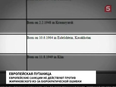 Чиновники Евросоюза напутали с данными Владимира Жириновского