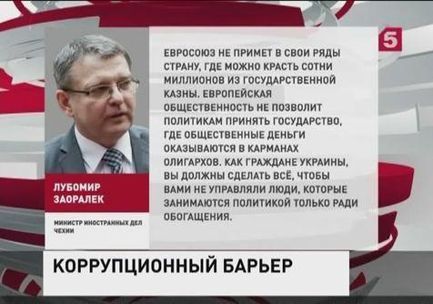 Глава МИД Чехии заявил, что Украину не примут в Евросоюз
