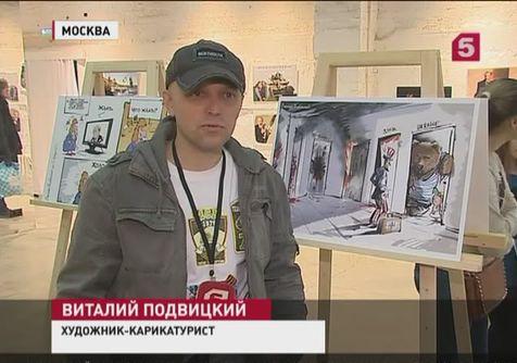 В Москве открылась выставка политических карикатур