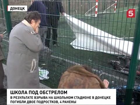 В Донецке при артобстреле погибли дети
