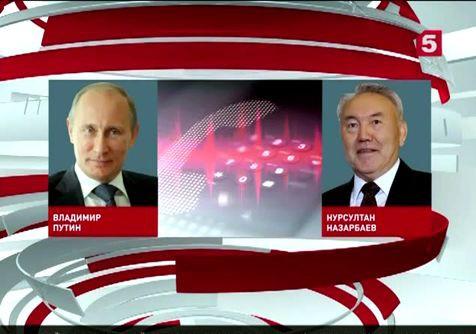 Владимир Путин и Нурсултан Назарбаев обсудили ситуацию на Украине