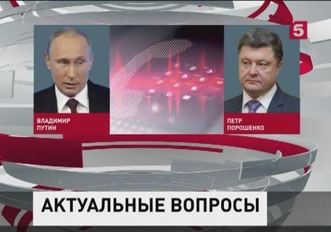Владимир Путин поговорил по телефону с Петром Порошенко