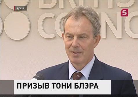 Тони Блэр считает необходимым сотрудничество с Россией