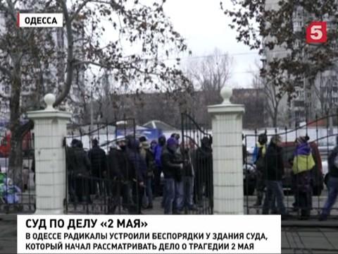 В Одессе суд по делу о трагедии в Доме профсоюзов сопровождается беспорядками