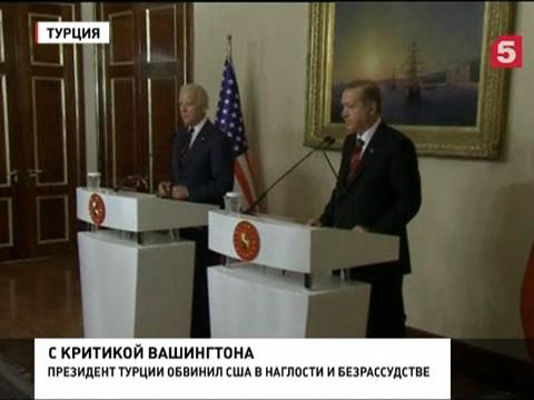 Президент Турции возмущен давлением Вашингтона