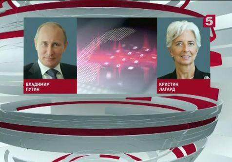 Путин и Лагард