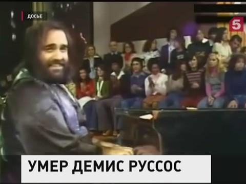Демис руссос и диана гурцкая