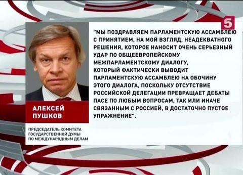 Россия не планирует выходить из ПАСЕ, - Пушков - Цензор.НЕТ 203
