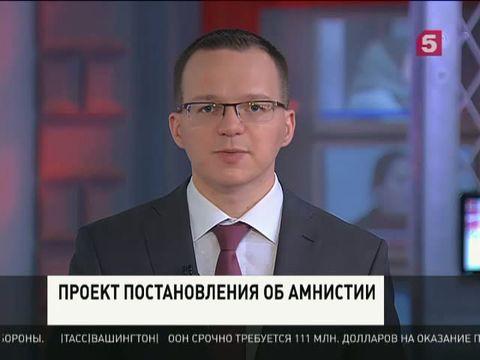 Принятие путинского закога об амнистии 2017 госдумой
