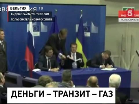 Россия Украина и ЕС согласовали зимний пакет по поставкам газа