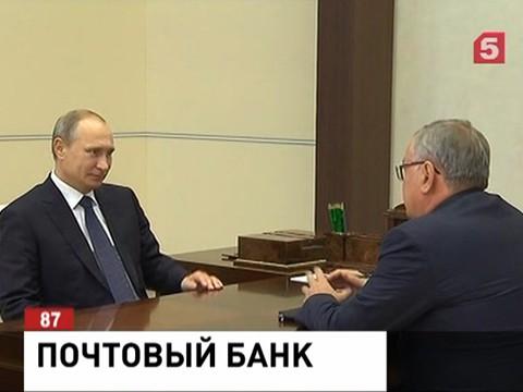 Владимир Путин одобрил идею создания «Почтового Банка»