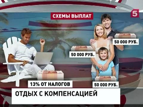 каким образом вернуть компенсацию за отдых в крыму