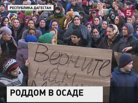 В Дагестане перинатальный центр забросали камнями после гибели роженицы
