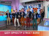 ����� ���������: ���-������� Street Band