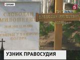 10 лет назад в гаагской тюрьме умер Слободан Милошевич