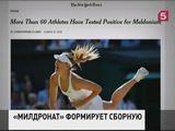 В употреблении мельдония уличили уже больше 60 спортсменов