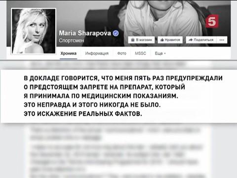 Мария Шарапова обратилась к болельщикам в соцсети