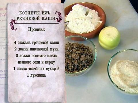 Гречка диетическая рецепт пошагово в