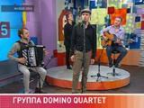 ����� ���������: ������ Domino Quartet