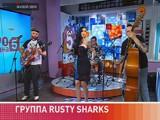 ����� ���������: ������ Rusty Sharks