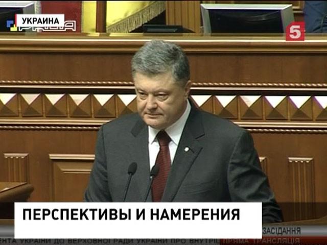Пётр Порошенко открыл в Верховной Раде новый политический сезон