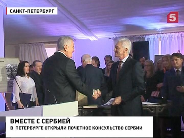 Геннадий Тимченко стал почетным консулом Сербии в Санкт-Петербурге