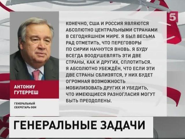 Новый генсек ООН намерен добиваться сближения России и США
