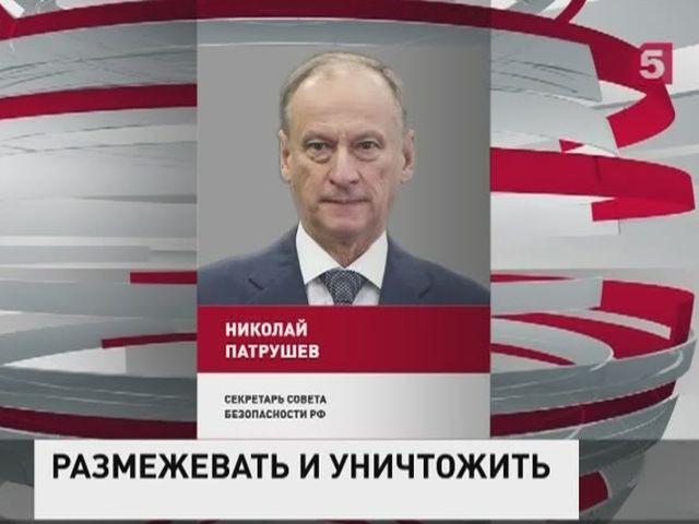 """Патрушев: """"Джабхат-ан-Нусра"""" подлежит уничтожению"""