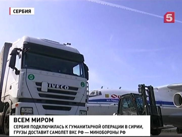 Сербия российским самолетом отправляет жителям Алеппо продукты, лекарства и одежду
