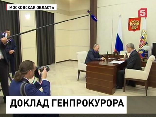 Юрий Чайка доложил Путину о предварительных результатах борьбы с коррупцией