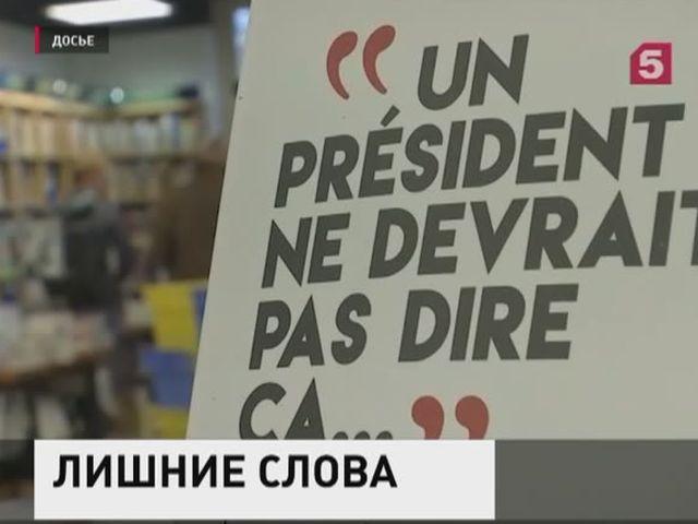 """��������� ����� ����� � Le Figaro ������������� """"�������"""" �������"""