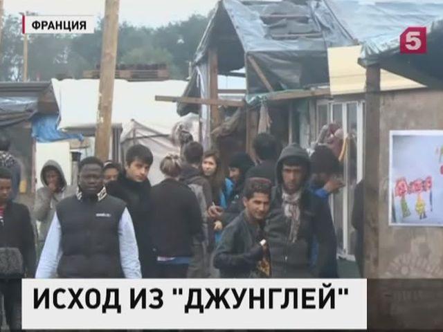 Беженцы отказываются покидать стихийный лагерь в Кале