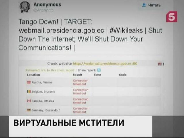 Хакеры группы «Анонимус» отомстили за Ассанжа