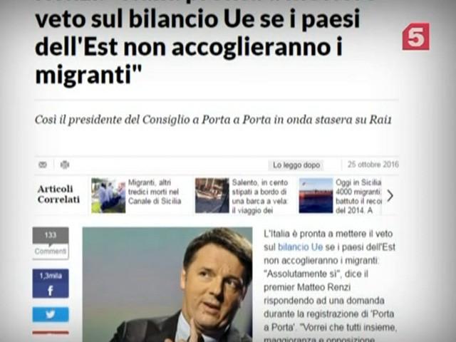Италия устала оплачивать расходы на нелегалов