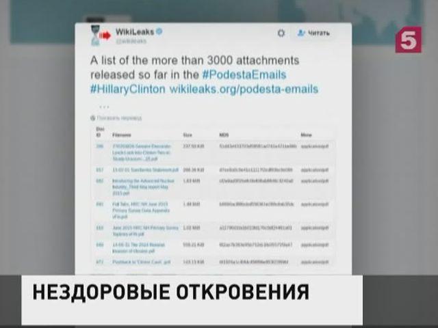 ���� Wikileaks ��-������ ��������� ������� ������� � ���� ��������